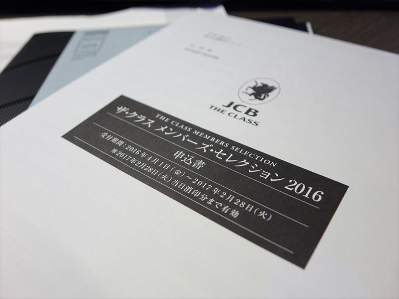 JCBザ・クラス 2016メンバーズセレクションの締切間近!来月からは2017に