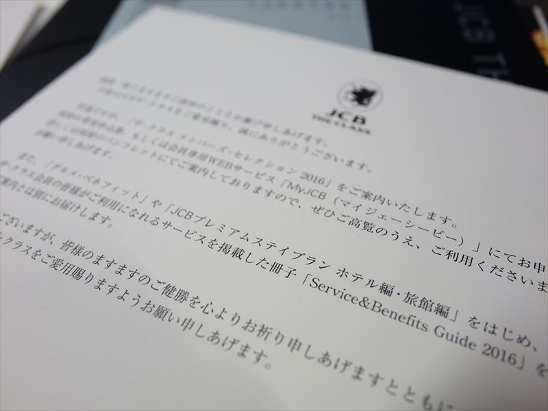 JCBザクラスメンバーズセレクション2016