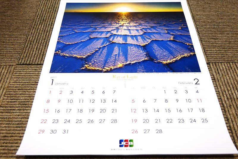 ザクラス カレンダー