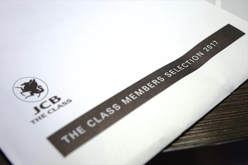 JCBザ・クラス メンバーズセレクション2017!クラブ33特典内容紹介