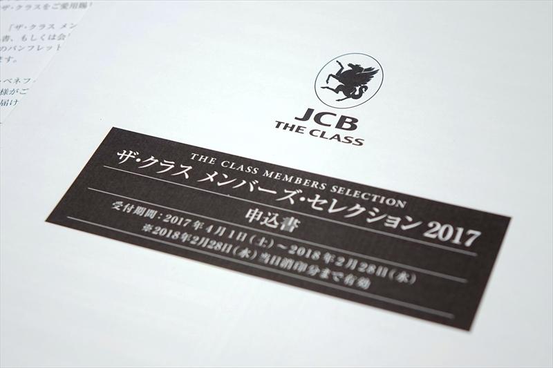 メンバーズセレクション 2017 jcb