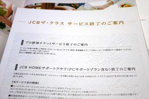 jcb ザクラス メンバーズセレクション