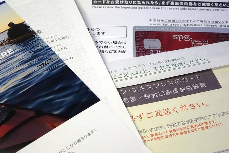 SPGアメックス(マリオットボンヴォイアメックス) 審査