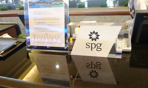 SPG 無料宿泊特典