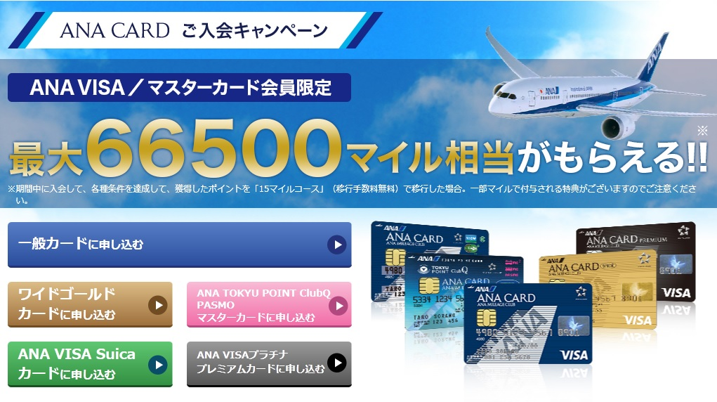 ANAカード入会キャンペーン比較!今一番お得なポイントサイトは?【2017年版】