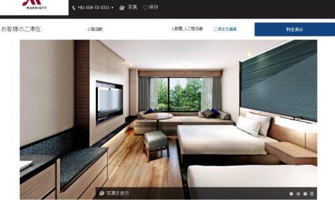 伊豆マリオット・ホテル修善寺