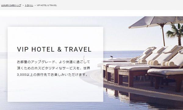 VIPホテル&トラベル