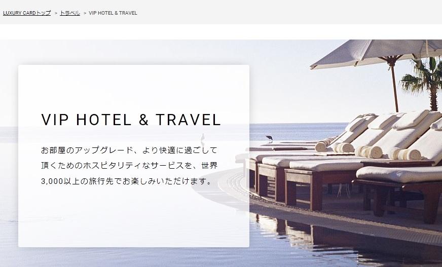 ラグジュアリーカードLuxuryCardカードのホテルトラベル特典まとめ【2017年版】