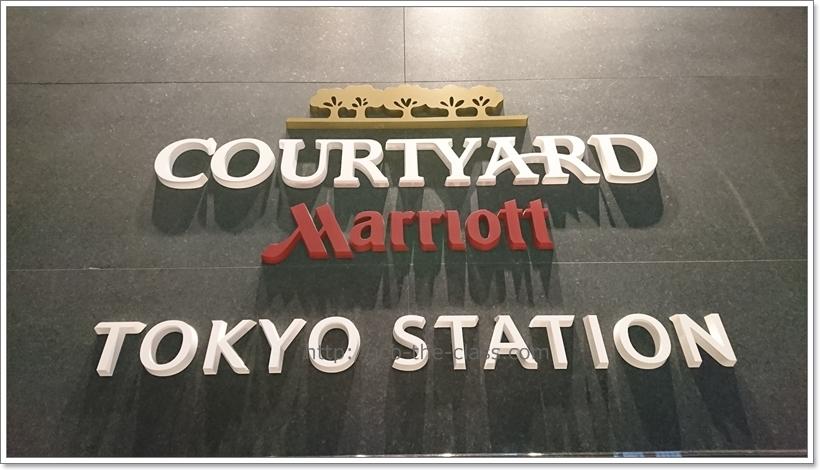 コートヤード東京ステーション