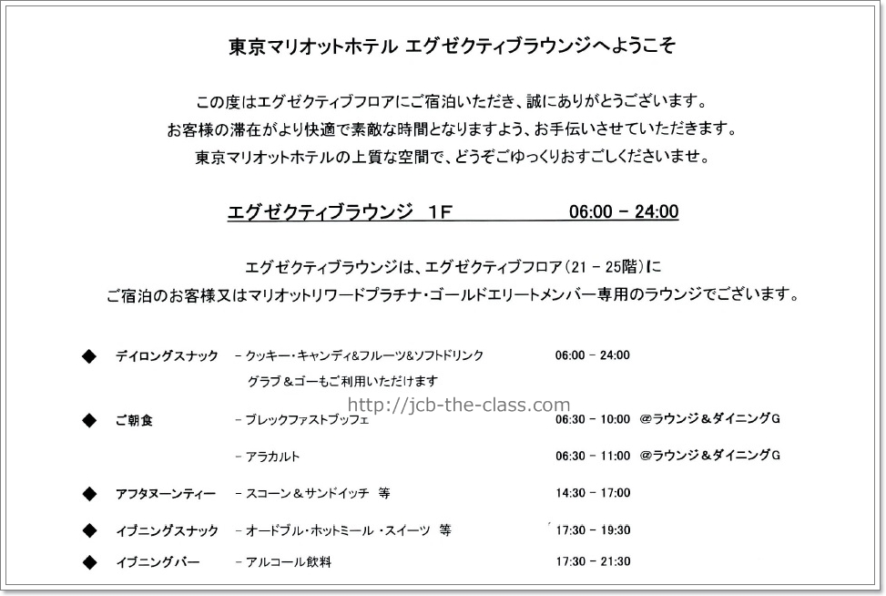 東京マリオットホテル エグゼクティブラウンジ