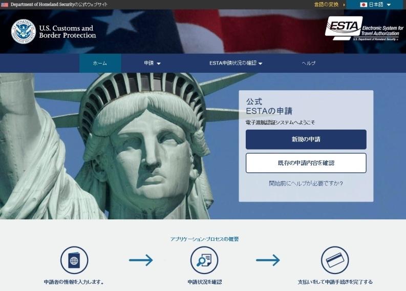 ESTA申請方法【2017年最新版】グループ、家族、夫婦、子供ケース別に日本語サンプル完全解説