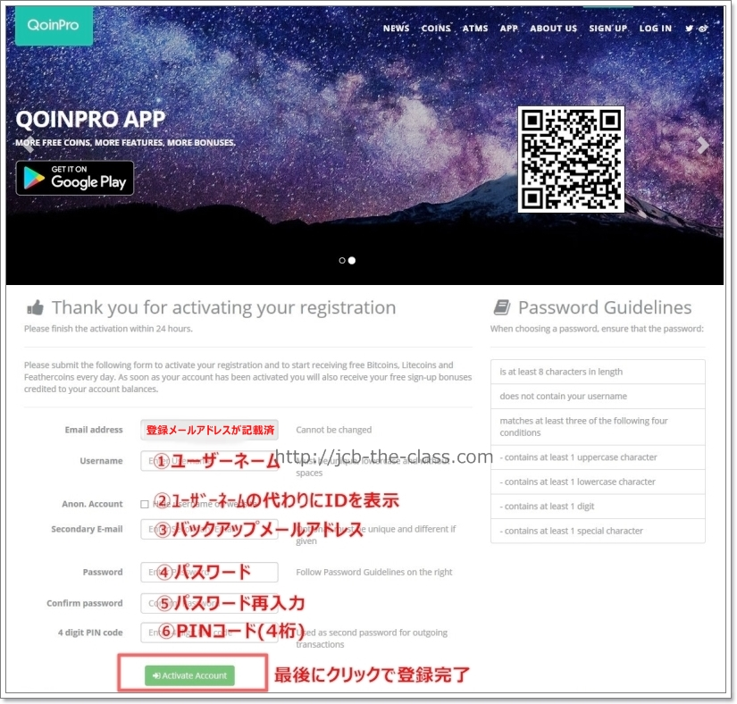 qoinpro登録方法