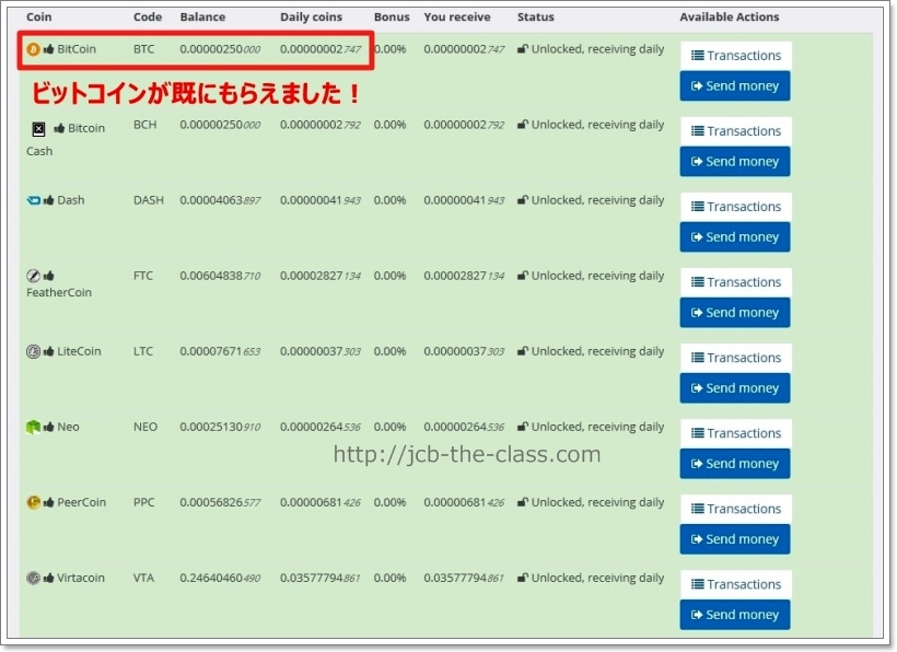 qoinpro.com 仮想通貨