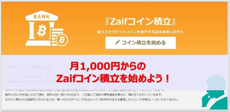 Zaifコイン積立とは?月1000円から仮想通貨投資が可能、メリットとデメリットを完全解説