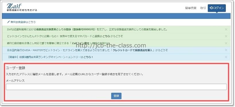 zaif ユーザー登録