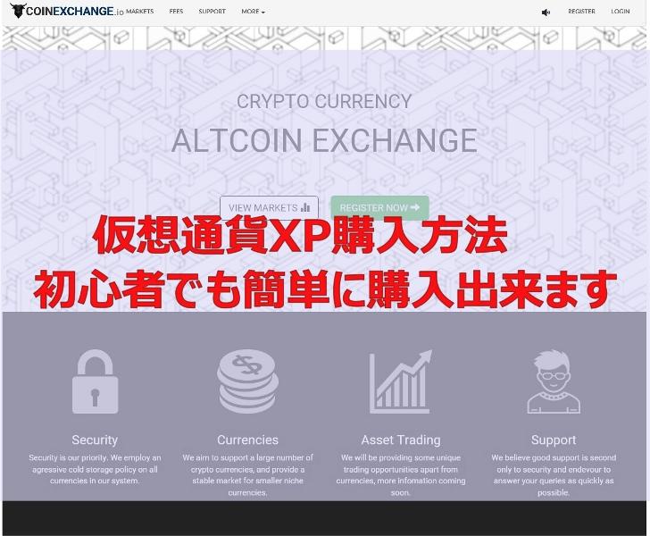 仮想通貨XP買い方完全解説!初めての方でも図入りで簡単口座開設