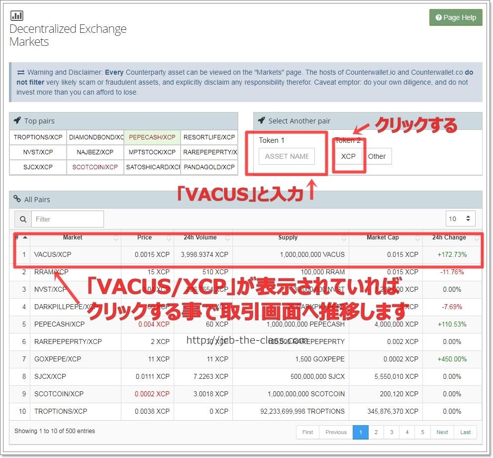 仮想通貨VACUS 買い方