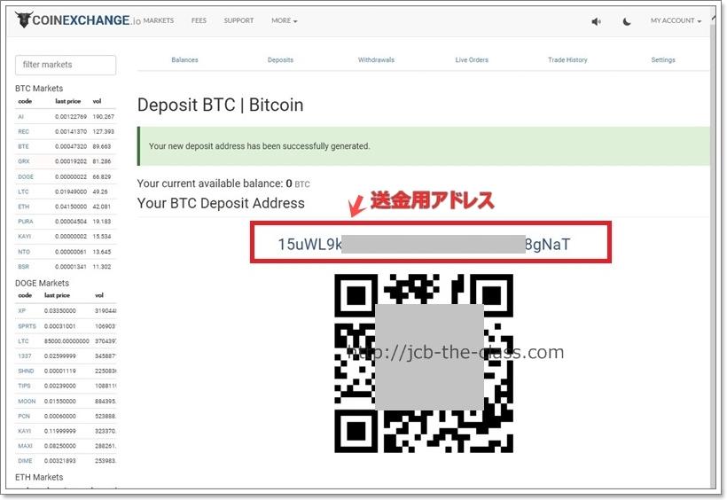 仮想通貨XP購入方法