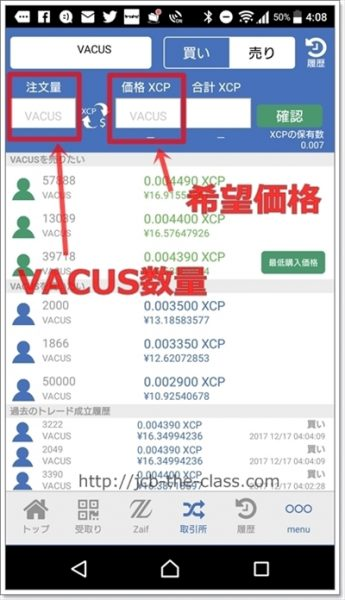 VACUS購入方法