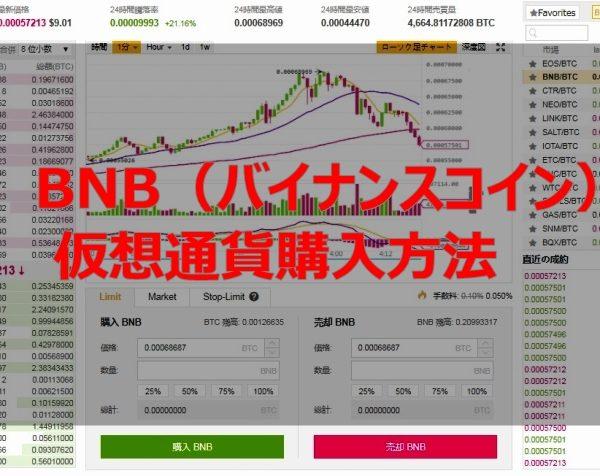 BNB 仮想通貨 購入方法
