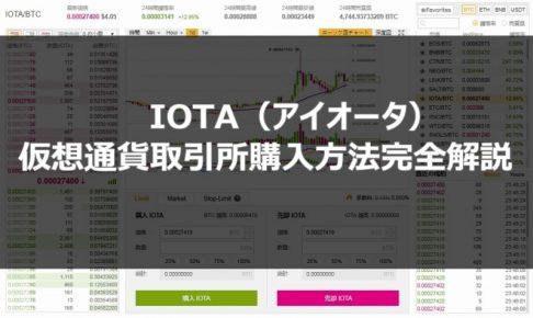 IOTA 購入方法