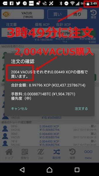ZaifアプリでVACUSが購入可能