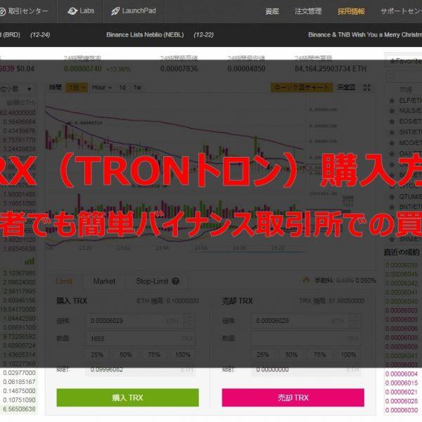 TRX 仮想通貨 購入方法