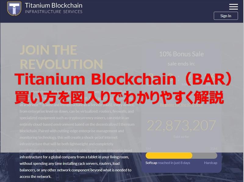 Titanium Blockchain(BAR)の買い方!ICO購入方法・仮想通貨暴落の避難先で