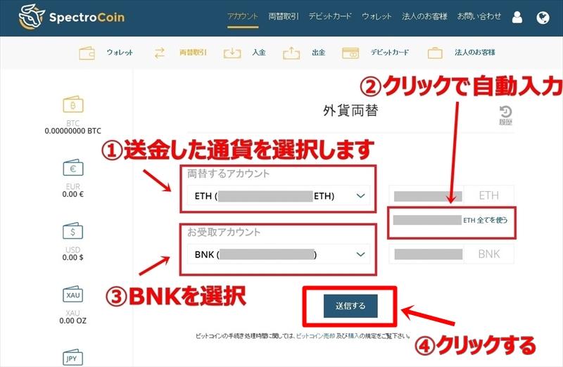 BNK 購入方法