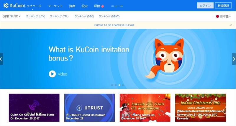 Qlink(QLC)仮想通貨購入方法!KuCoin取引所口座開設登録を徹底解説