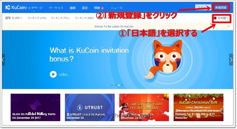 Kucoin 仮想通貨 取引所