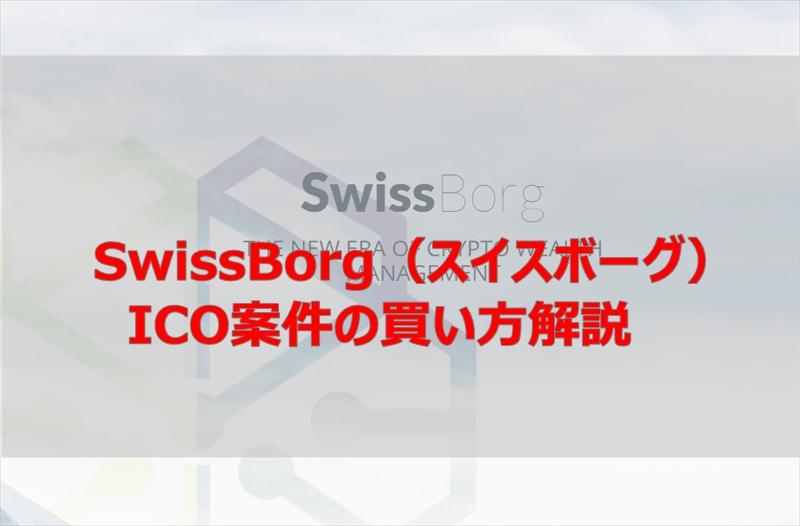 SwissBorg(スイスボーグ)買い方、人気ICO案件申し込み方法!初心者でも可能画像入りで解説