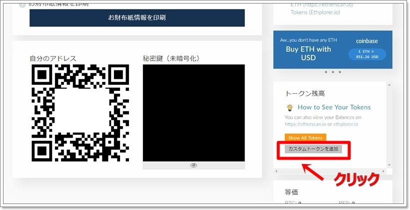 Titanium Blockchain(BAR)の買い方