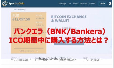 BNK 仮想通貨