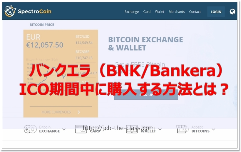 BNK(バンクエラ)仮想通貨の買い方購入可能取引所!ICOでも簡単SpectroCoin図入りで解説