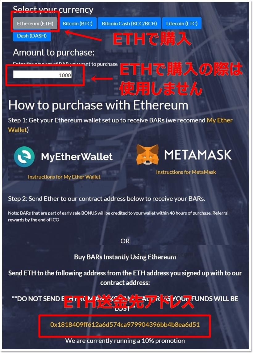 Titanium Blockchain(BAR)の買い方