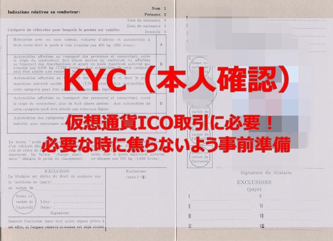KYC(本人確認)仮想通貨ICO取引には必須!初心者でも簡単発行完全ガイド