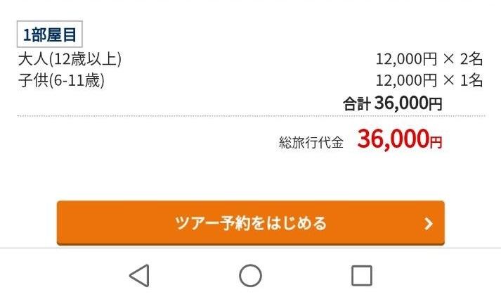 北海道2泊3日旅行 家族3人35,400円全額スカイコイン決済!北海道ふっこう割が凄い激安だ