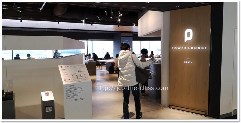 羽田空港第一ターミナル パワーラウンジ