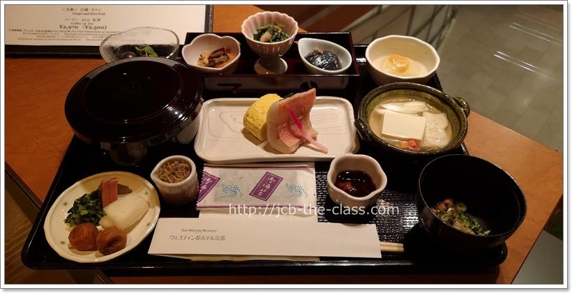 ウェスティン都ホテル京都 朝食