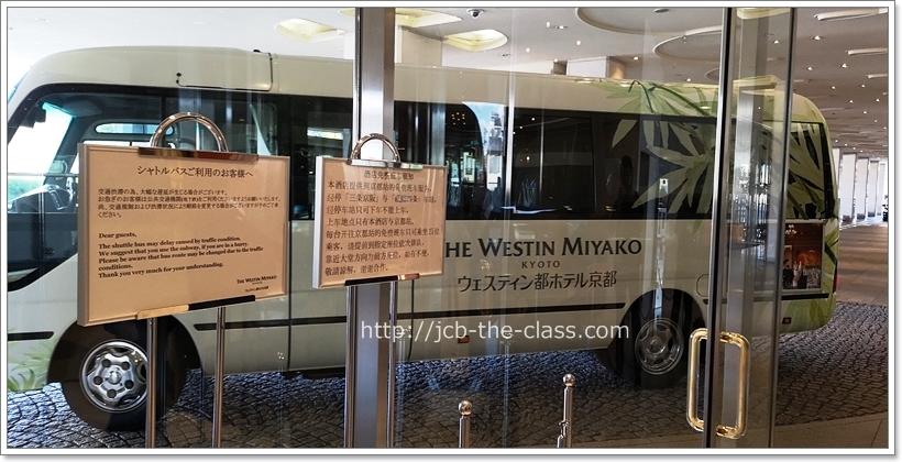 ウェスティン都ホテル京都 シャトルバス
