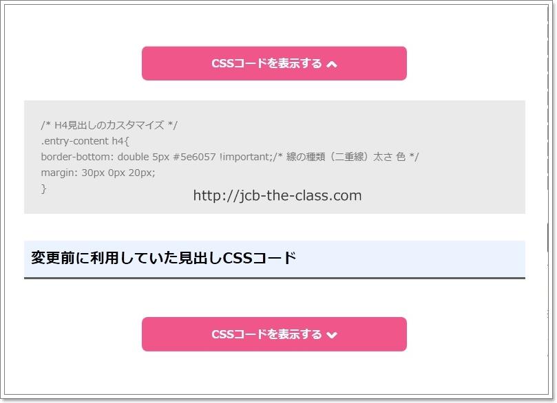 CSSコードを記事に記載する方法!アコーディオンボタンでシンプルに美しく簡単に実装