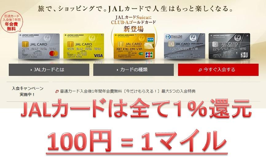 JALカード 還元率