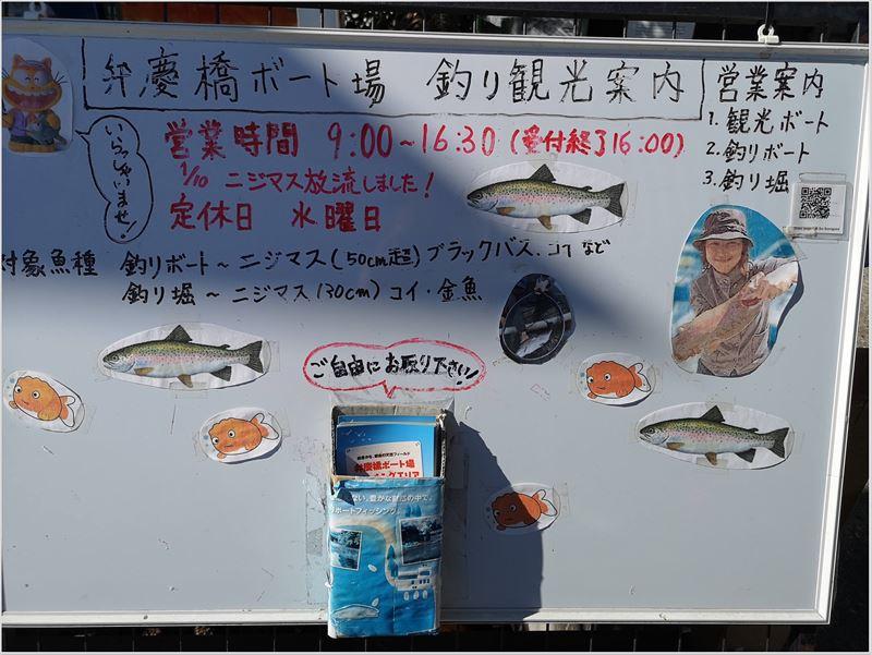 弁慶橋ボート場(釣り堀)」