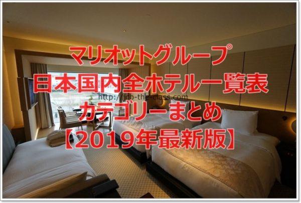 マリオットグループ日本国内全ホテル一覧表とカテゴリーまとめ【2019年最新版】