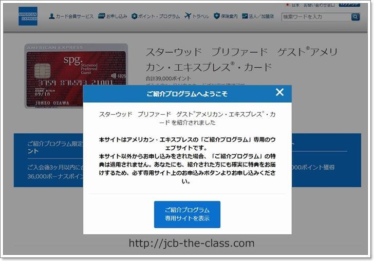 SPGアメックス 紹介キャンペーン
