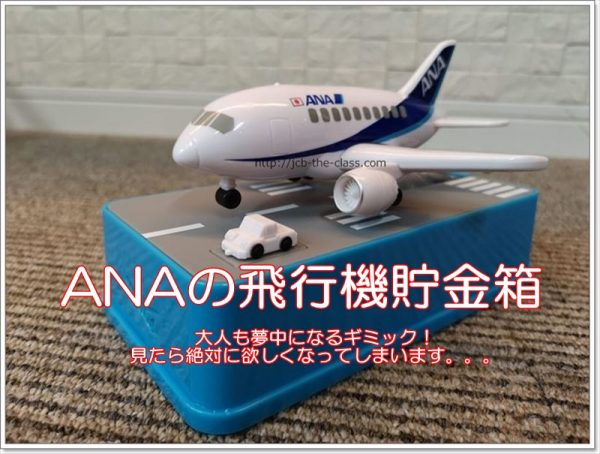 ANA飛行機貯金箱