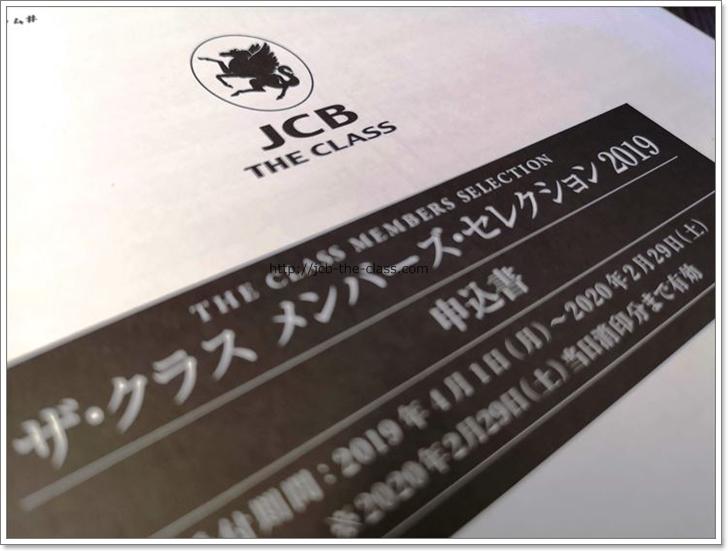 JCBザクラス メンバーズセレクション2019