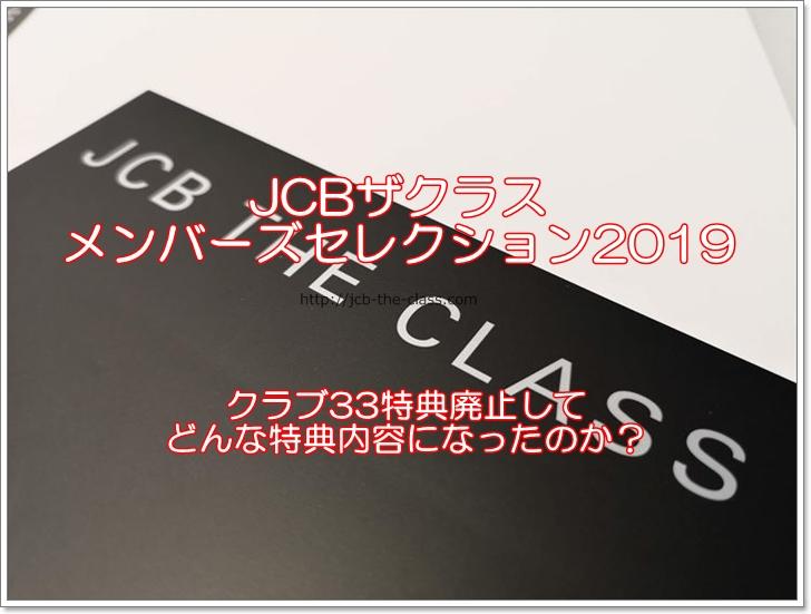 JCBザクラスのメンバーズセレクション2019!クラブ33特典削除で大波乱
