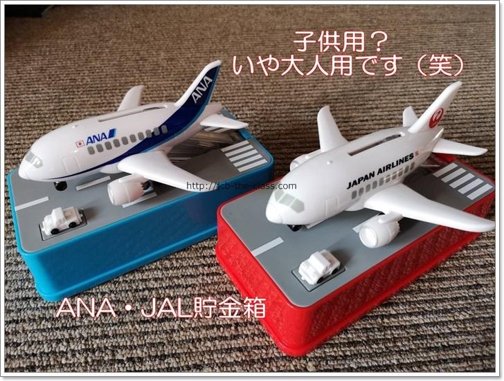 飛行機貯金箱 ANAバージョン